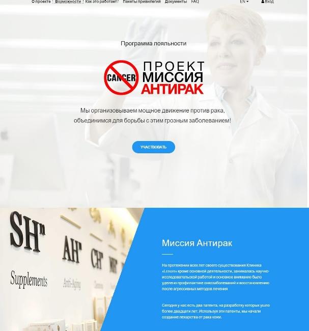 Разработка краудфандинговой платформы для продвижения проекта Миссия Антирак