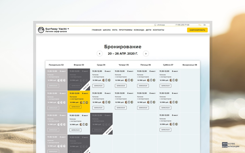 Разработка сайта для школы серфинга Surfway Yacht